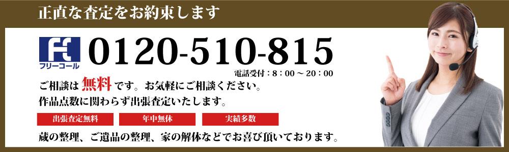 岐阜で骨董品お電話でのお申し込みはこちらから