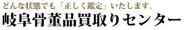 岐阜県内で骨董品高額買取りいたします「岐阜骨董品買取りセンター」